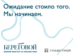 Жилой квартал на Москве-реке «Береговой».